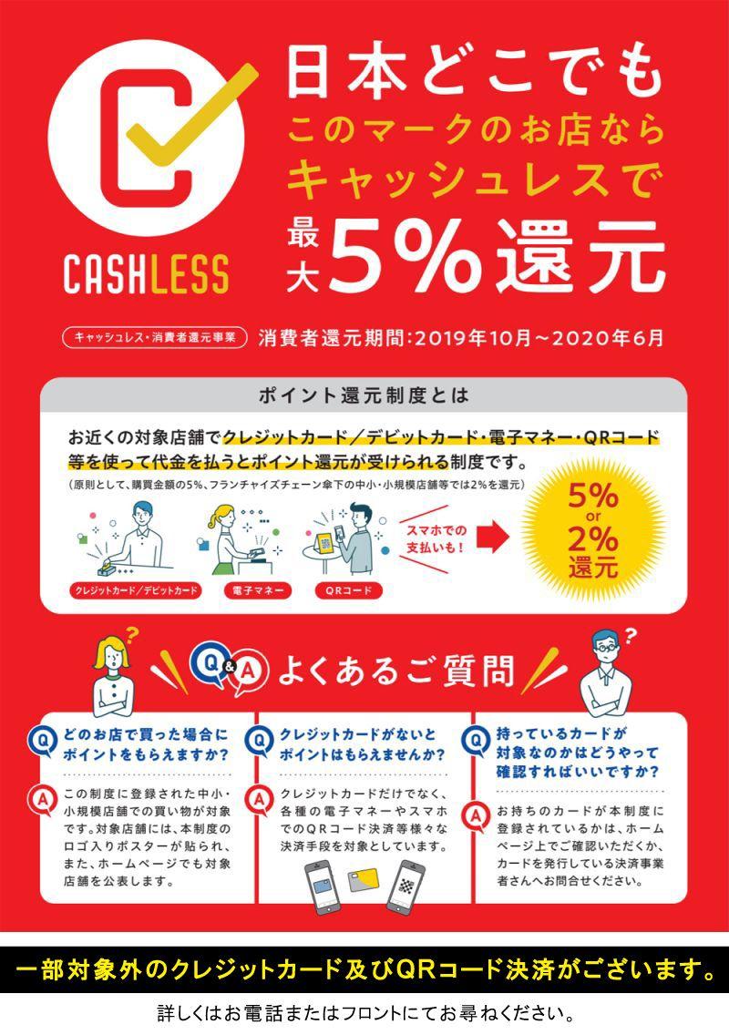 【お知らせ】キャッシュレス消費者還元5%対象店舗