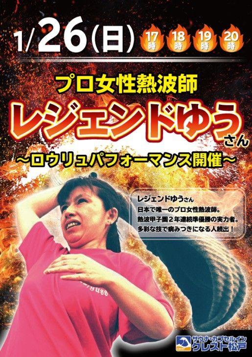 【お知らせ】熱波!!プロ女性熱波師によるロウリュパフォーマンス4