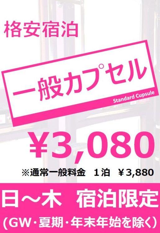 【イベント】一般カプセル格安イベント 1泊3080円